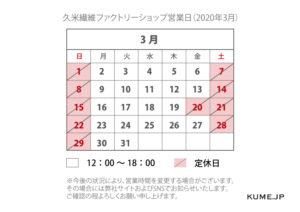 営業日カレンダー2020年3月